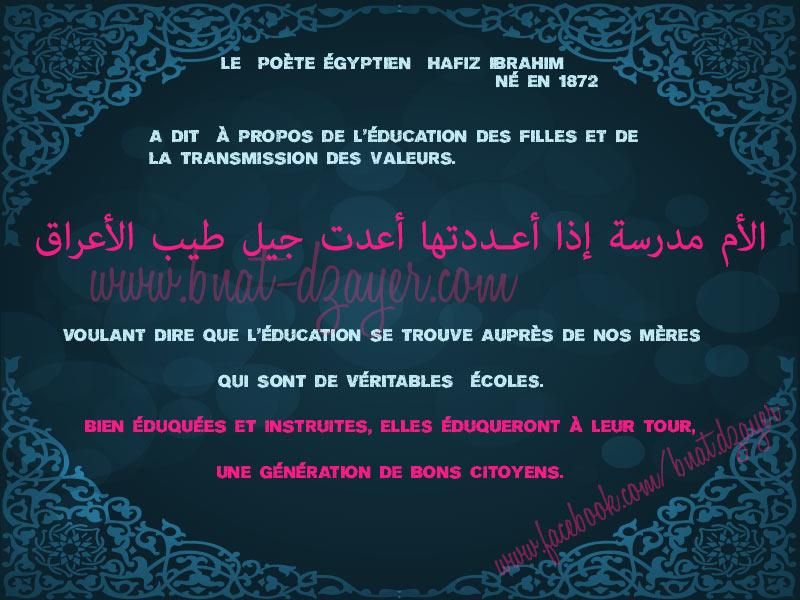 leducation-des-filles-aid-algerie